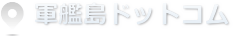 軍艦島ドットコム|長崎の軍艦島クルーズナビ